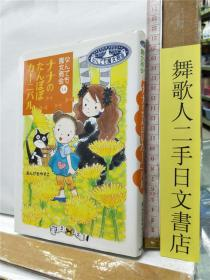 なんでも魔女商会 14 ナナのたんぽぽカーニバル 日文原版32开硬精装儿童读物 あんびるやすこ 岩崎书店