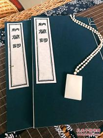 纳兰词(雕版红印本,一函二册,乃据康熙刻本《通志堂集》翻刻,超大开本,值得收藏)