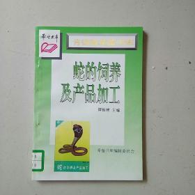 蛇的饲养及产品加工