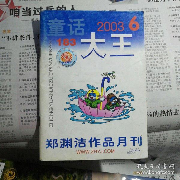 童话大王(2003/6)