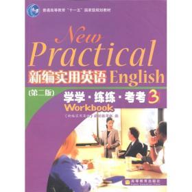 9787040222326新编实用英语第2版  学学.练练.考考