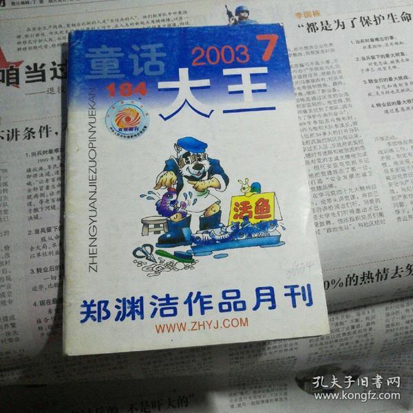 童话大王(2003/7)