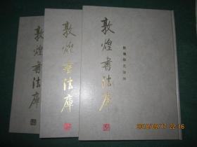 敦煌书法库 第 二 .三.四 辑 (3册).