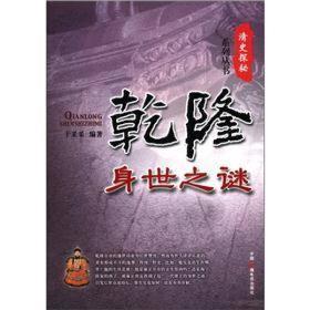 清史探秘系列丛书:乾隆身世之谜