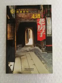 走进老房子:世界文化遗产西递宏村(汪森强签赠钤印本)