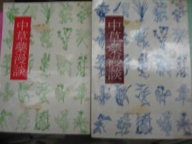 中草药漫谈(第一及二辑)合售,76年初版,稀缺包快递