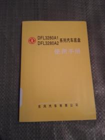 DFL3280A1 DFL3280A2系列汽车底盘使用手册
