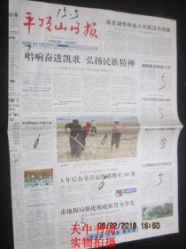 【报纸】平顶山日报 2008年6月21日【记胡锦涛总书记在人民日报社考察工作】