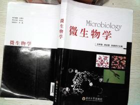 微生物学      有笔记