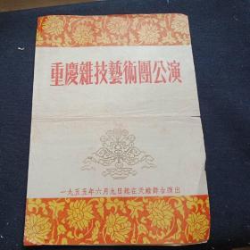 1955年 重庆杂技艺术团公演