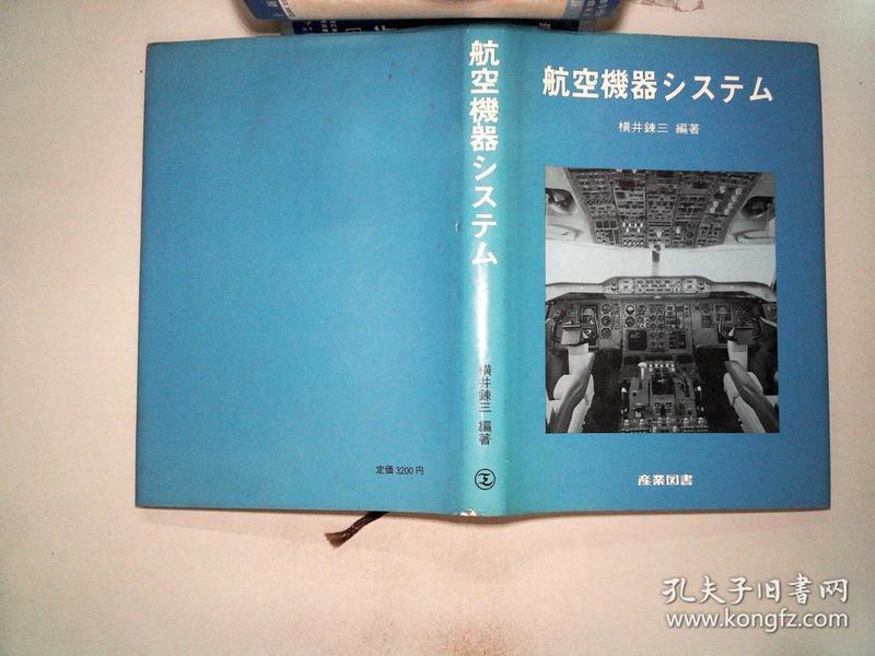 日文书 航空机械.-