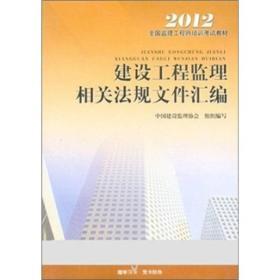 9787802476370建设工程监理相关法规文件汇编