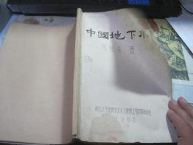 中国地下水(16开 油印) 【肖枬森著】