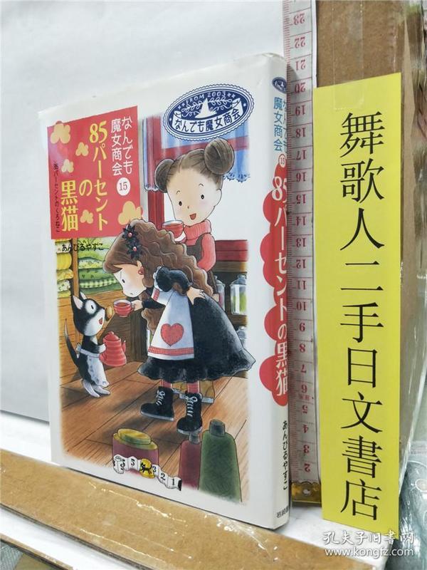 なんでも魔女商会 15 85パーセントの黑猫 日文原版32开硬精装儿童读物 あんびるやすこ 岩崎书店