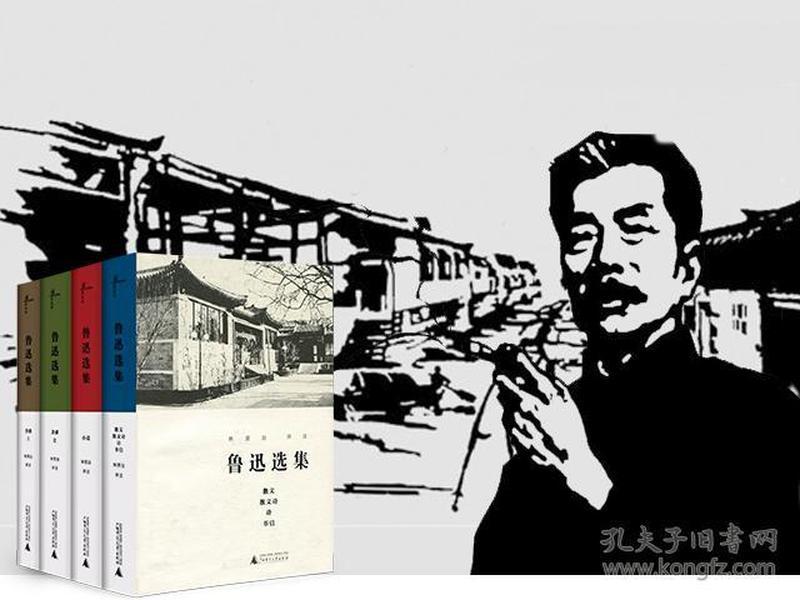 林贤治签名《鲁迅选集》(全四册)毛边本