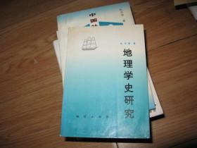 地理学史研究印200册