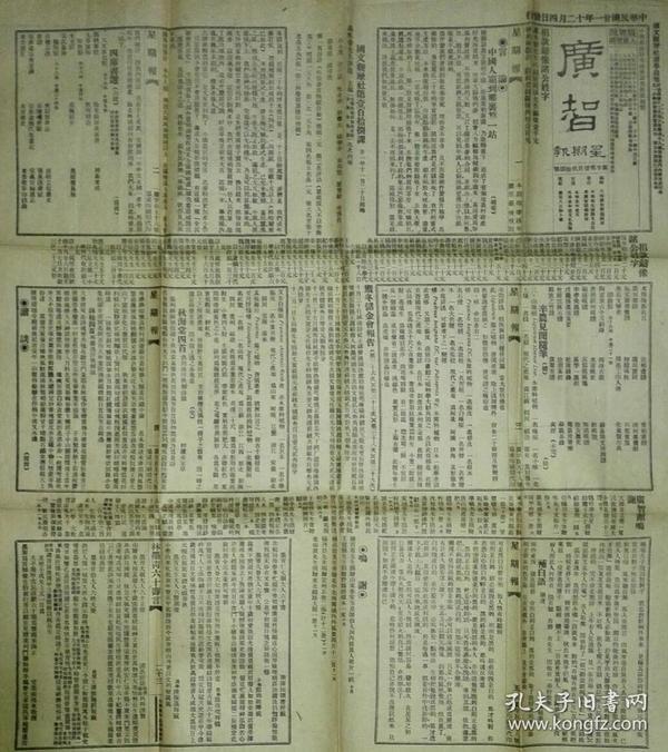 《广智星期报》民国21年12月4日。