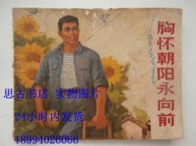 文革连环画:胸怀朝阳永向前