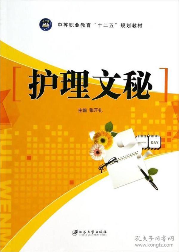 护理文秘/中等职业教育十二五规划教材