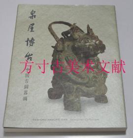 泉屋博古 中国古铜器编 史上最清楚版 未翻阅品