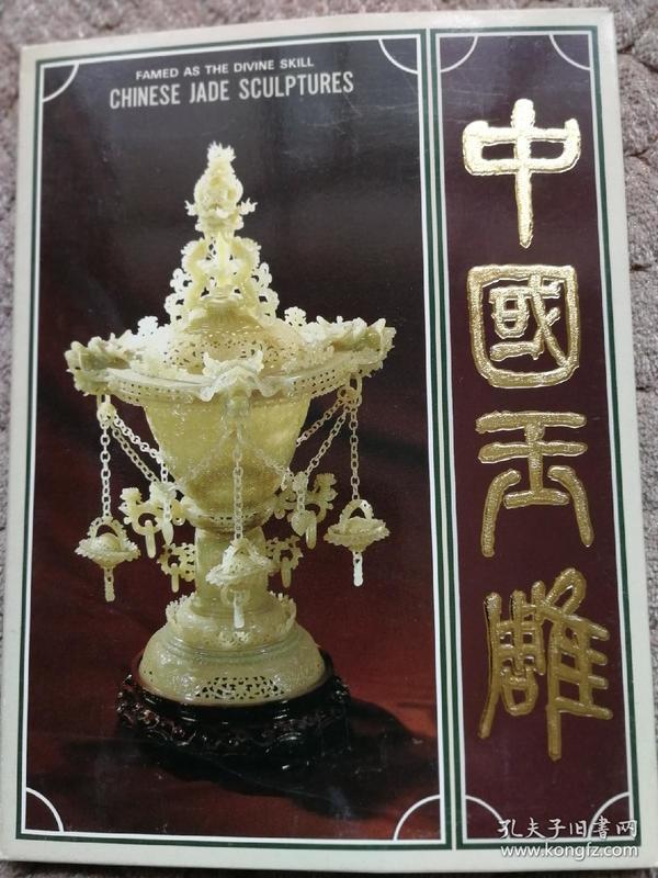 明信片~~中国玉雕(一夹10枚)