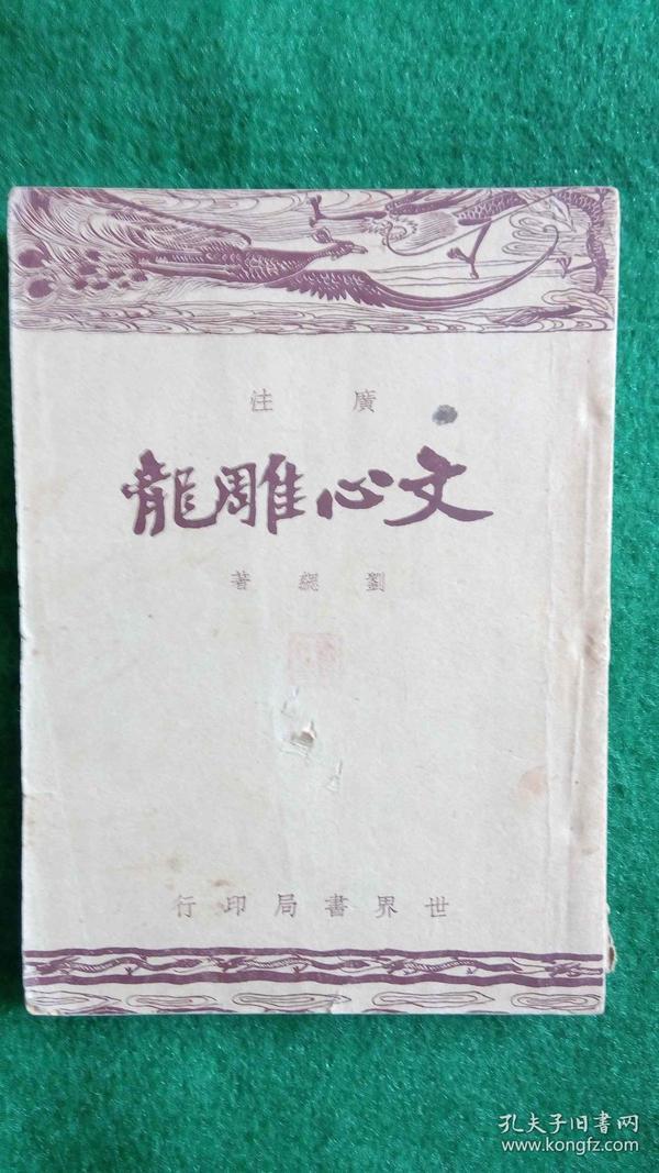 文心雕龙 (民国版)1947年