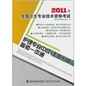 2011年全国卫生专业技术资格考试:护理专业中级(主管护师)备考一本通