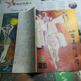 山西民间文学(1985/3)