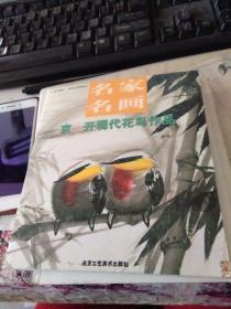 名家名画京开现代花鸟作品