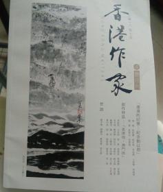 香港作家(双月刊)   2018年4期。