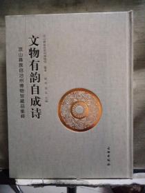 文物有韵自成诗:凉山彝族自治州博物馆藏品集粹(精)