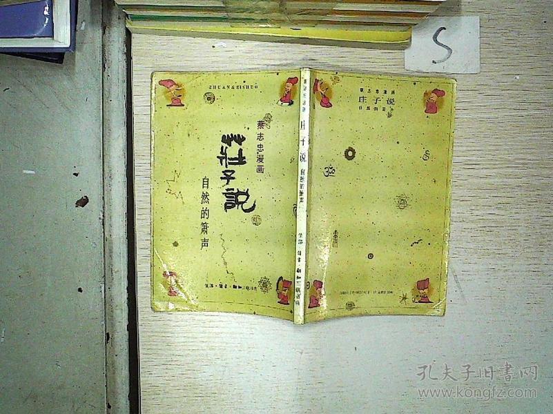 蔡志忠漫画——庄子说:自然的箫声''..