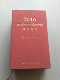 2016藏医日历