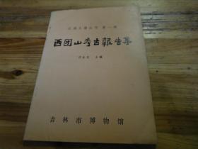 西团山考古报告集 江城文博丛刊 第一辑