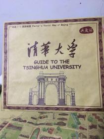 清华大学 北京手绘旅游地图 典藏版