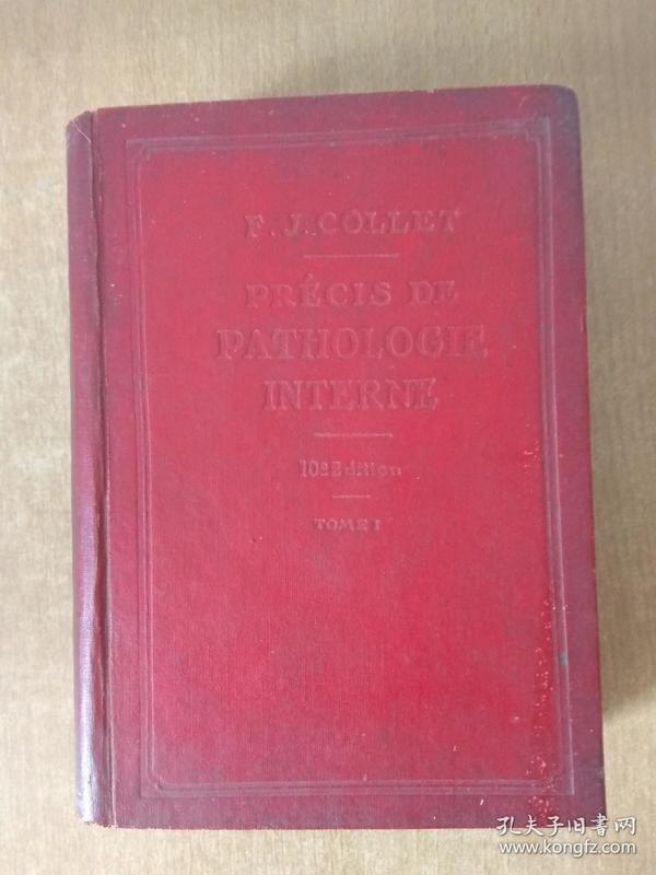 民国  precis de pathologie interne tome 1  病理学  第1卷   1937年