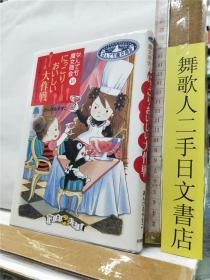 なんでも魔女商会 16 にっこりおいし大作战 日文原版32开硬精装儿童读物 あんびるやすこ 岩崎书店