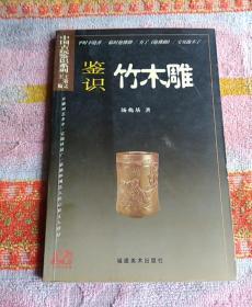 抱佛脚丛书·中国古玩鉴识系列:鉴识竹木雕