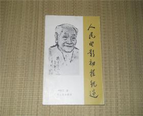 人民电影初程纪迹(作者钟敬之签名钤印本)