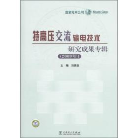 特高压交流输电技术研究成果专辑(2009年)