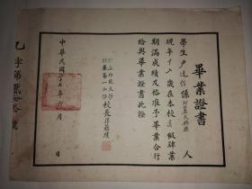 中华民国二十七年国立师范大学附属第一小学校毕业证书(1938年)