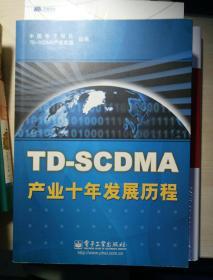 TD-SCDMA产业十年发展历程