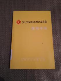 DFL3258A3系列汽车底盘使用手册