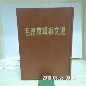 毛泽东军事文选 【硬精装, 1961年北京初版 】