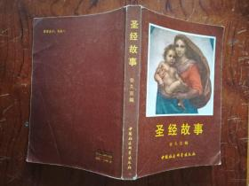 -【圣经故事。