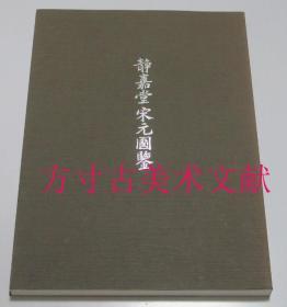 静嘉堂 宋元图鉴  2002年