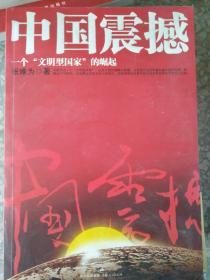 """特价!中 国震撼:一个""""文明型国家""""的崛起9787208096844"""