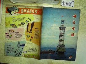 科学实验(1978.9)