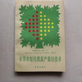 平果和梨优质高产栽培技术