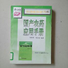 国产农药应用手册